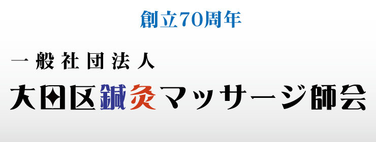 大田区鍼灸マッサージ師会