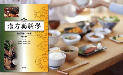 漢方薬膳学出版
