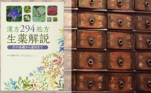 『漢方294処方生薬解説』の執筆協力